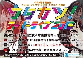 ウタカツ!スーパーライブ2015
