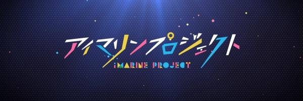 アイマリンプロジェクト