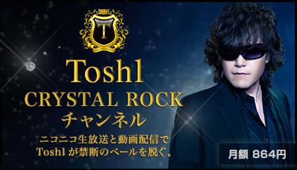 Toshlの画像 p1_25
