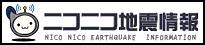 ニコニコ地震情報