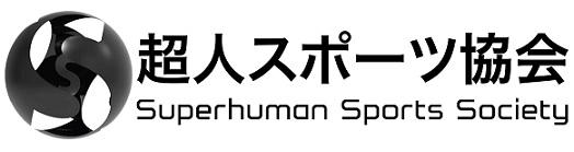 超人スポーツロゴ