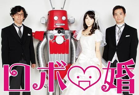 世界初 ロボット同士の結婚式を生中継‐ニコニコインフォ