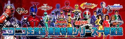2015夏仮面ライダー・スーパー戦隊シリーズ生放送