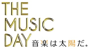 『THE MUSIC DAY 音楽は太陽だ。』