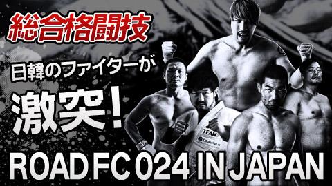 ROAD FCが日本に初上陸