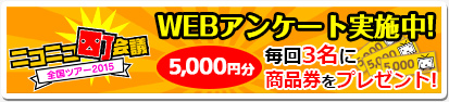 WEBアンケート実施中!