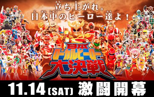 映画『日本ローカルヒーロー大決戦』11月14日(土)公開!