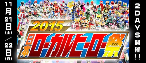 今年は2DAYSだ!「2015日本ローカルヒーロー祭」11/21(土)/22(日)開催!