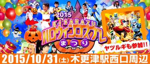 ヤツルギも参加!!「木更津ハロウィンコスプレ祭」10月31日開催!!