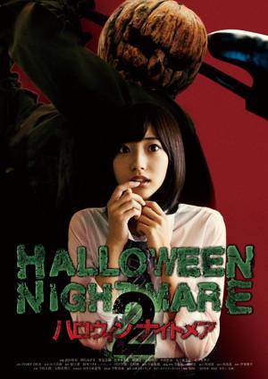 ホラーゲーム実写化! 映画『ハロウィンナイトメア2』をニコニコで劇場同時上映いたします。
