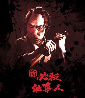 藤田まこと主演、時代劇の名作「新・必殺仕事人」 シリーズがニコニコ生放送で平日毎日放送。