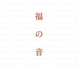 福の音【通常盤】(初回プレス分:特製三方背ケース)