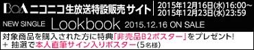 BoAニコニコ生放送特別販売サイト