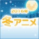 2015年冬 新番組アニメ