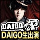 DAIGO生出演「DAIGO P」