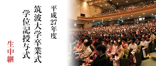 筑波大学卒業式