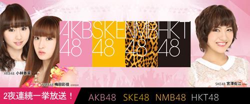 AKB48  SKE48  NMB48  HKT48 同日5公演一挙放送
