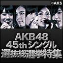 AKB48総選挙 速報発表&各劇場から同時中継