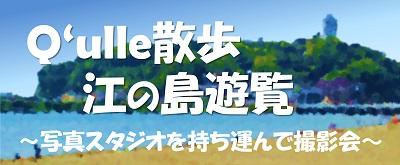 江の島遊覧