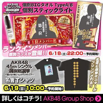 AKB48グループショップ