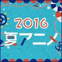 2016年夏 新番組アニメ
