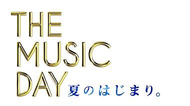 THE MUSIC DAY 夏のはじまり。