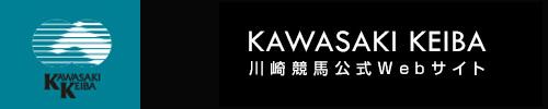 川崎競馬オフィシャルサイト