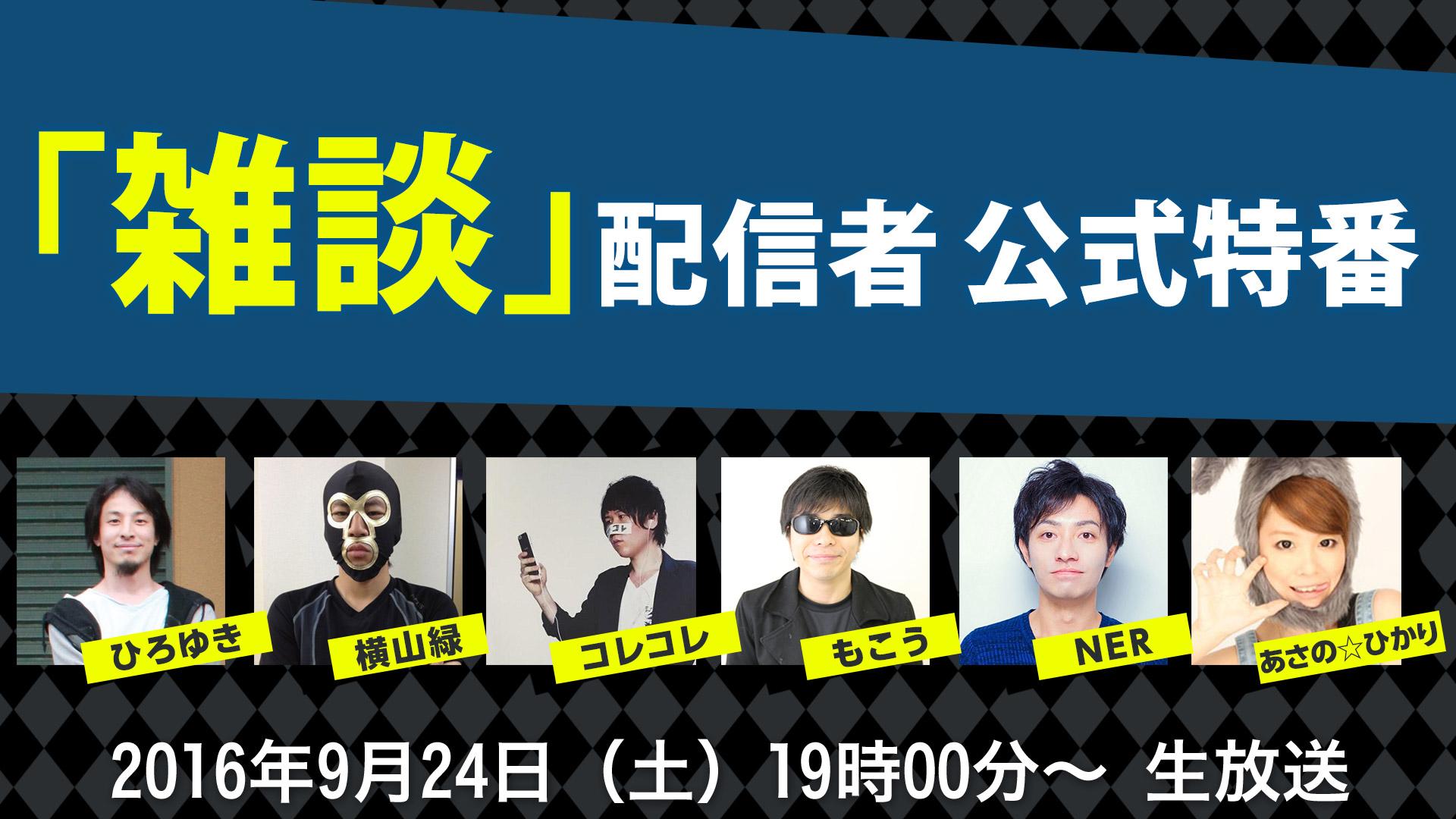 「雑談」配信者 公式特番(2016/9/24)