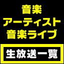 ニコニコ生放送音楽番組一覧
