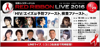 red ribbon live