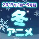 2017年冬 新番組アニメ