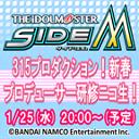 アイドルマスター SideM 315プロダクション!