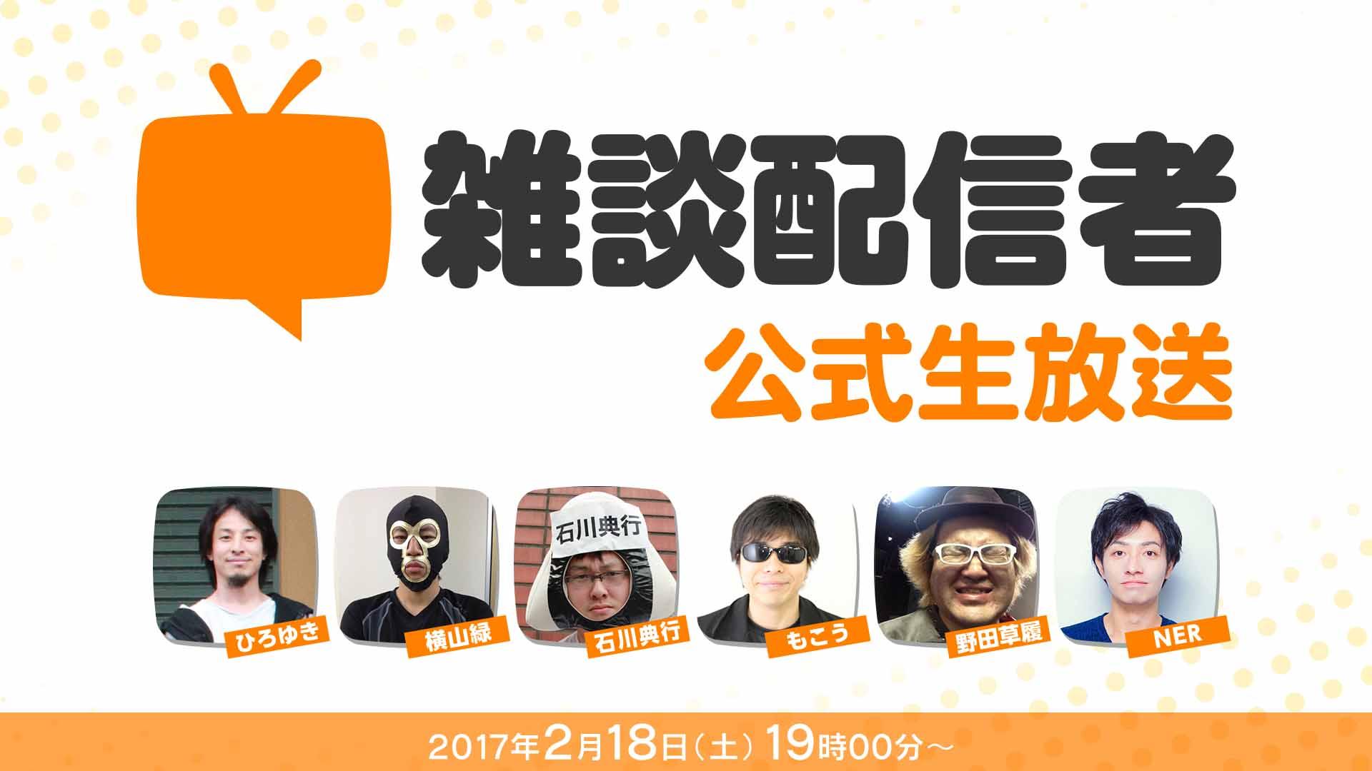「雑談配信者」公式生放送(2017/1/28)