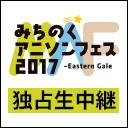 『みちのくアニソンフェス2017』生中継