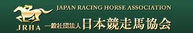 一般社団法人日本競走馬協会
