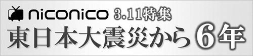 東日本大震災から6年