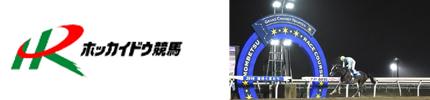 ホッカイドウ競馬オフィシャルサイト