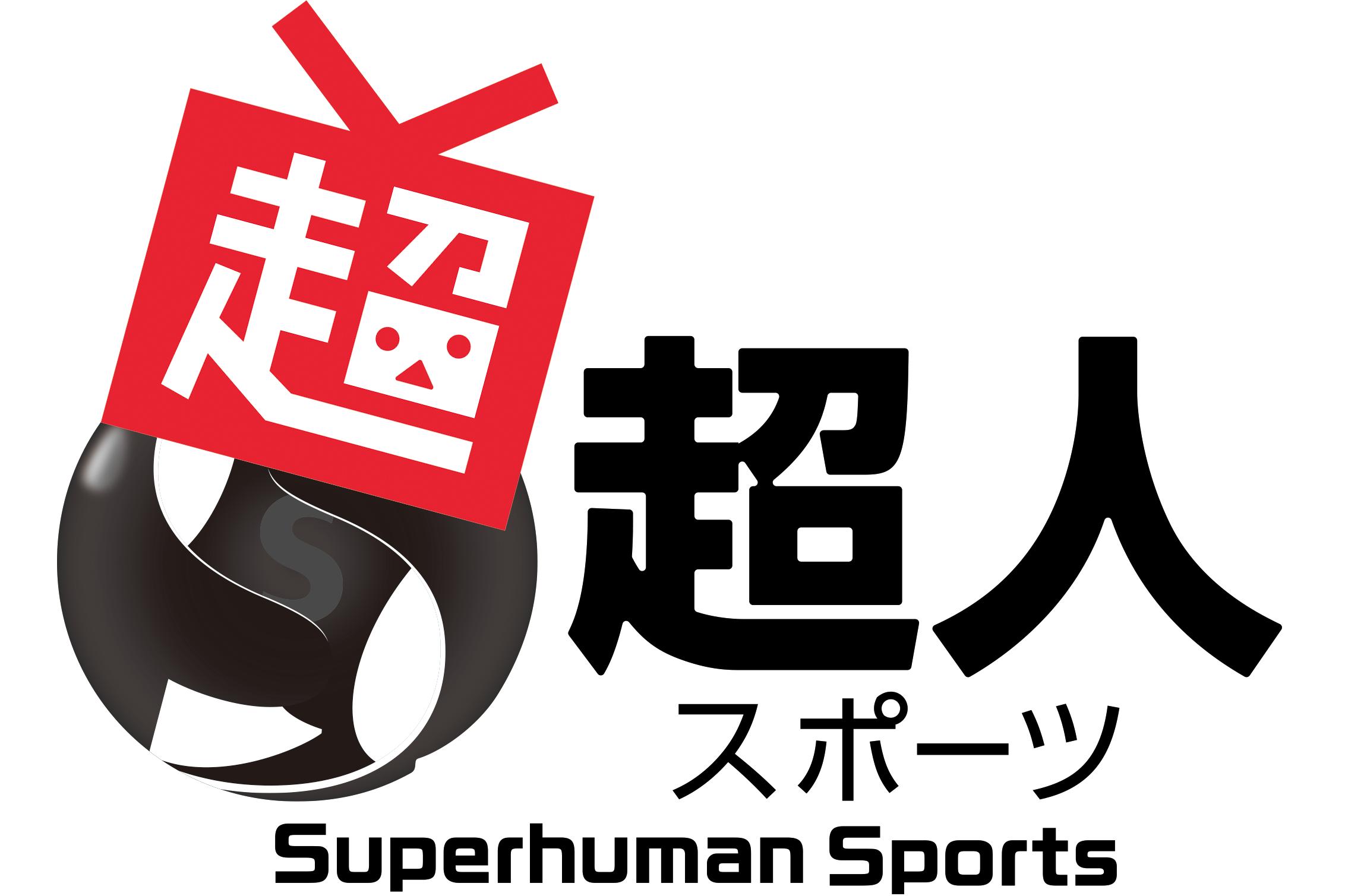 超・超人スポーツ