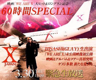 X JAPAN 映画「WE ARE X」ロングラン上映記念 60時間特番~YOSHIKI、HISASHI(GLAY)ほか生出演&映画未公開映像初公開+ 映画&アルバム\u0026ツアー真相究明+ゲスト多数!