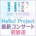 ハロプロ最新コンサート& more