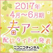 2017年春 新番組アニメ