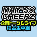 MAY'S×CHEERZ企画トーク&ライブ