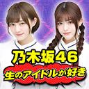 乃木坂46がMCのアイドル番組「生のアイドルが好き」