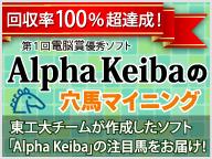 AlphaKeibaの穴馬マイニングバナー