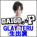 ゲスト:TERU(GLAY)DAIGO P