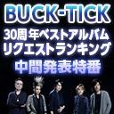 【BUCK-TICK】30周年記念ベストアルバム リクエスト中間発表特番