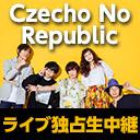 Czecho No Republic ワンマンライブ独占生中継