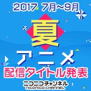 2017年夏 新番組アニメ