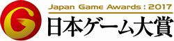 Japan Game Awards 2017 Official Site