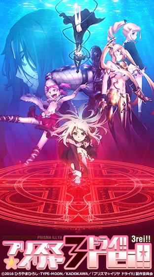 Fate/kaleid liner プリズマ☆イ...